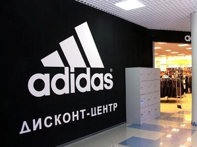 Дисконт Adidas (Адидас) в Москве и МО скидки до 50% 347a6aa2df540