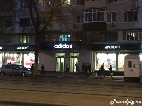 bce2dd9d8cdd Дисконт Adidas (Адидас) в Москве и МО скидки до 50%