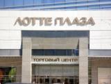 ТЦ Лотте Плаза — небольшой торговый центр на Новом Арбате с дорогими магазинами одежды.
