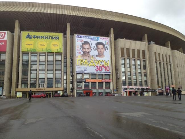 828bb4e9b5d8 Дисконт центр Олимпийский в Москве (ТЦ Новый Колизей)