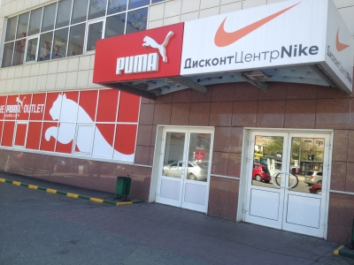 017a4d3b8a0f Дисконт Puma Outlet в Москве. О магазине