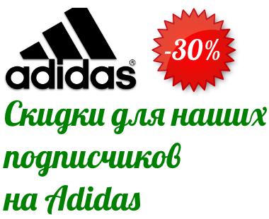 Магазины Адидас (Adidas) в Москве 14e4a7f88c1