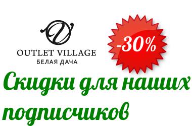 Outlet village-белая дача, Москва | Отзывы покупателей
