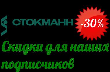 b2242802 Дисконт Stockmann (Стокманн) в Москве